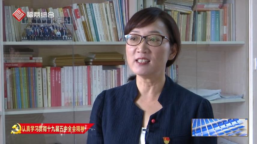 福鼎:社会各界热议党的十九届五中全会精神