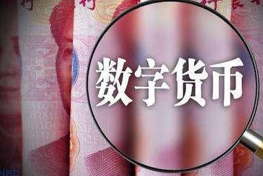 央行数字货币试点不会完全取代现金