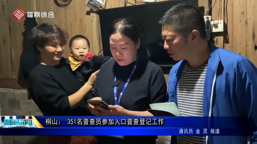 桐山: 351名普查员参加人口普查登记工作
