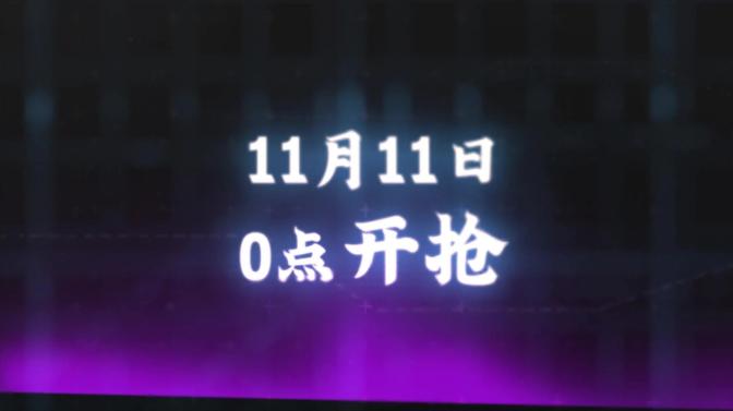 """买买买~首届福鼎白茶福文化天猫""""双11""""倒计时!"""