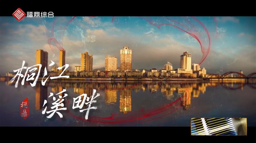 【短视频】--桐江溪畔