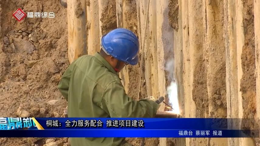 桐城:全力服务配合 推进项目建设