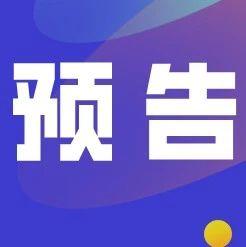 """活动预告丨福鼎本土产品如何无忧""""出海""""?周五跨境电商生态峰会找答案"""