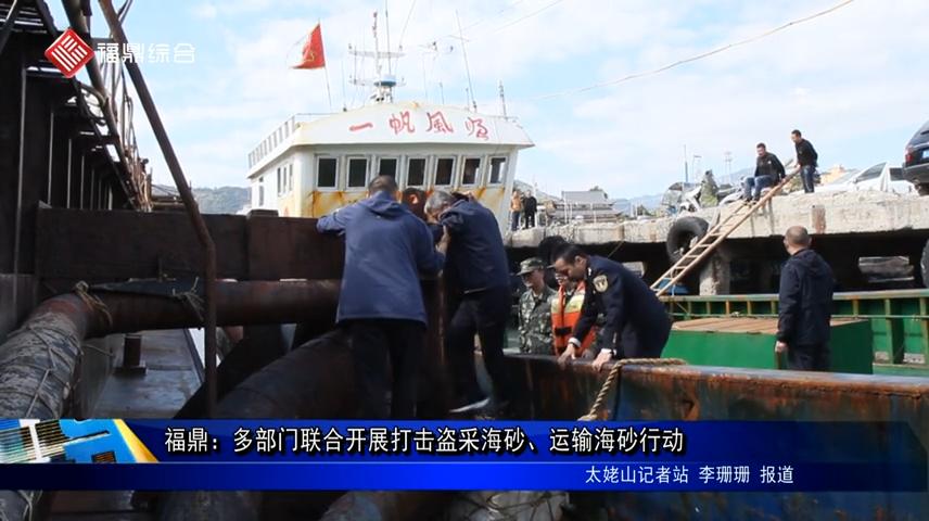 福鼎:多部门联合开展打击盗采海砂、运输海砂行动