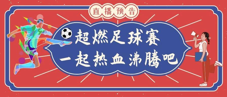 直播预告丨超燃足球赛明日开启,看直播答题还送好礼!