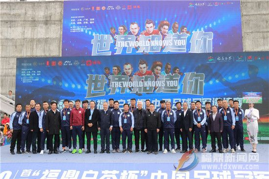 """2020首届""""福鼎白茶杯""""中国足球冠军邀请赛开幕"""