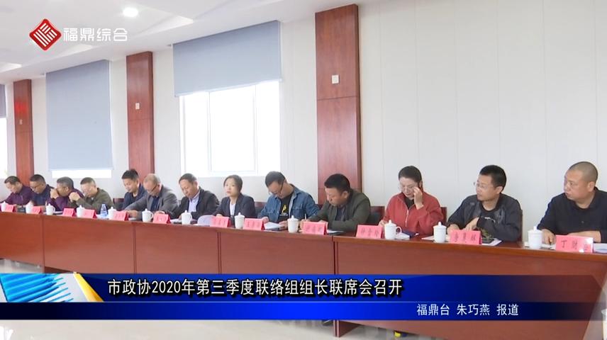 市政协2020年第三季度联络组组长联席会召开