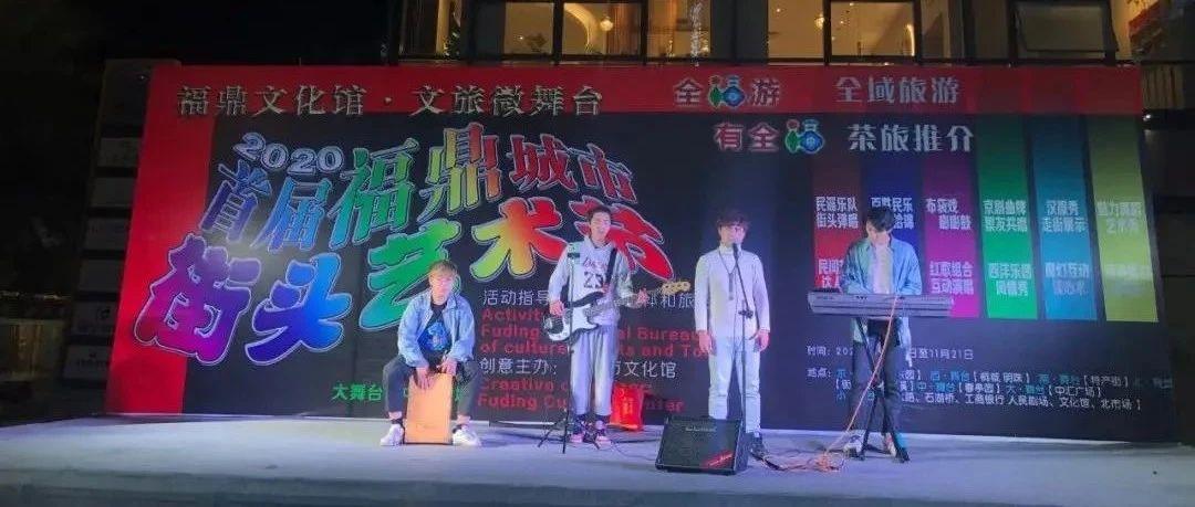 首届福鼎城市街头艺术节来袭,12个演出点就在家门口~