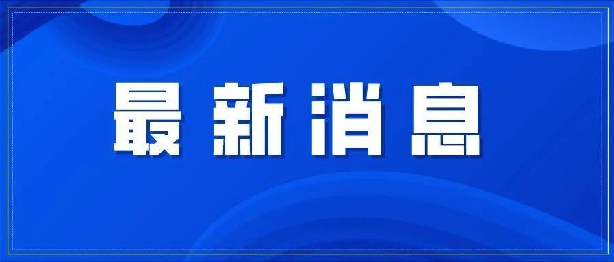 即日起至11月24日,福鼎这些停车场免费对外开放