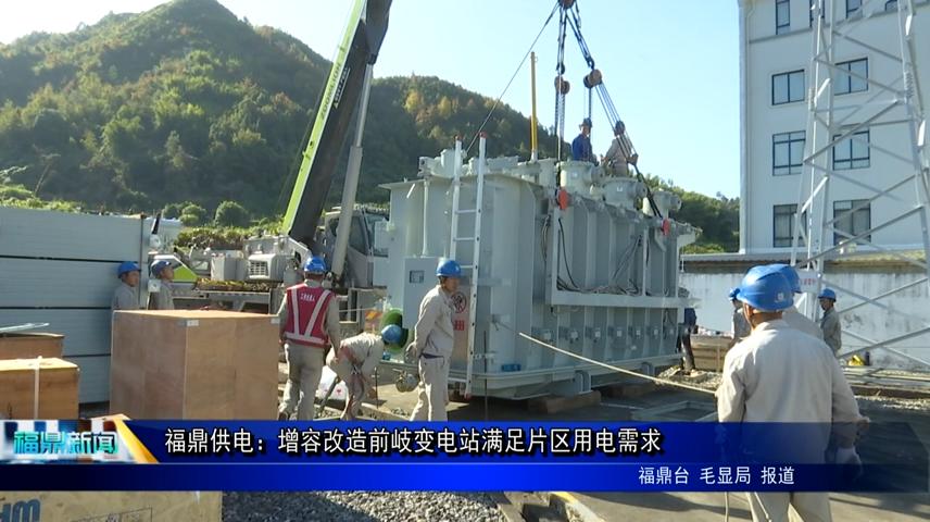 福鼎供电:增容改造前岐变电站满足片区用电需求