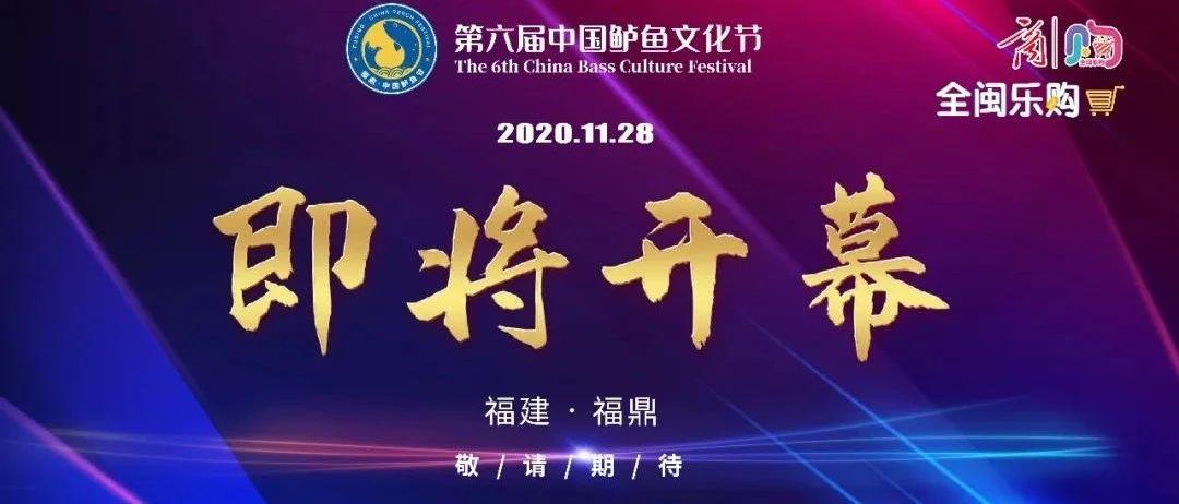 """全闽乐购·第六届中国鲈鱼文化节来了,一起""""鱼乐""""吧!"""