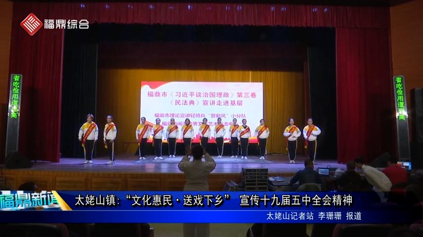 """太姥山镇:""""文化惠民·送戏下乡"""" 宣传十九届五中全会精神"""