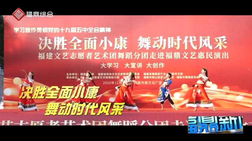 【短视频】--福建文艺志愿者艺术团舞蹈分队走进福鼎