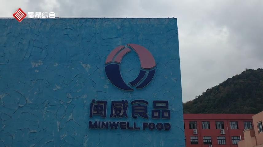 """【短视频】--走进中国鲈鱼文化博物馆,感受""""中国鲈鱼之乡""""的奥秘"""