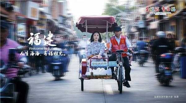 2020福建文旅宣传片《有福相见》正式首发