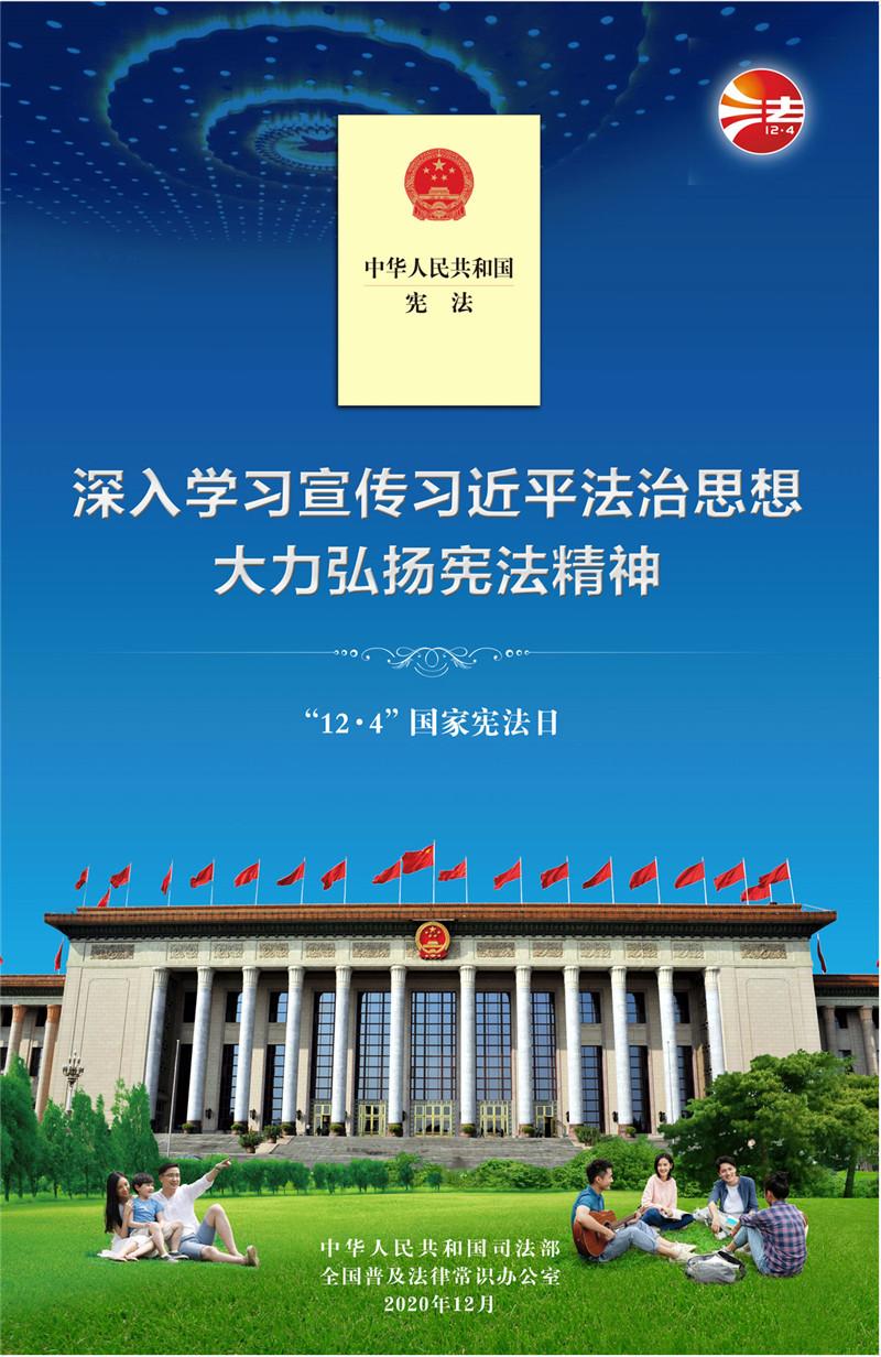 2020年全国宪法宣传周海报挂图(四)