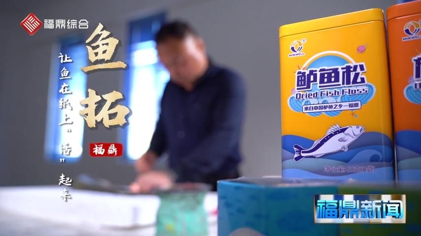 【短视频】-- 鱼拓