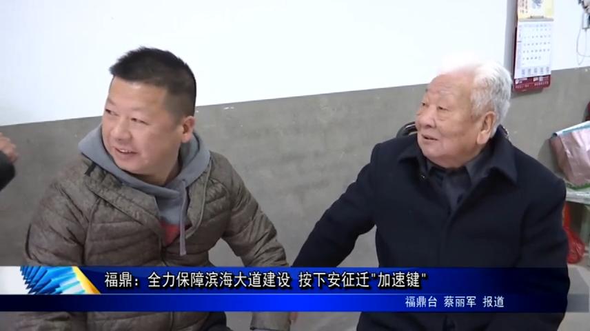 """福鼎:全力保障滨海大道建设 按下安征迁""""加速键"""""""