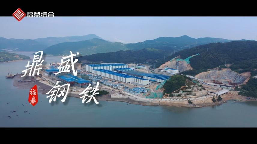 【短视频】-- 鼎盛钢铁