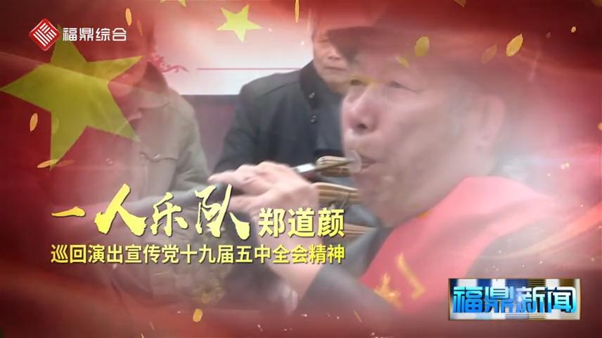 """【短视频】--""""一人的乐队""""巡回演出宣传十九届五中全会精神"""