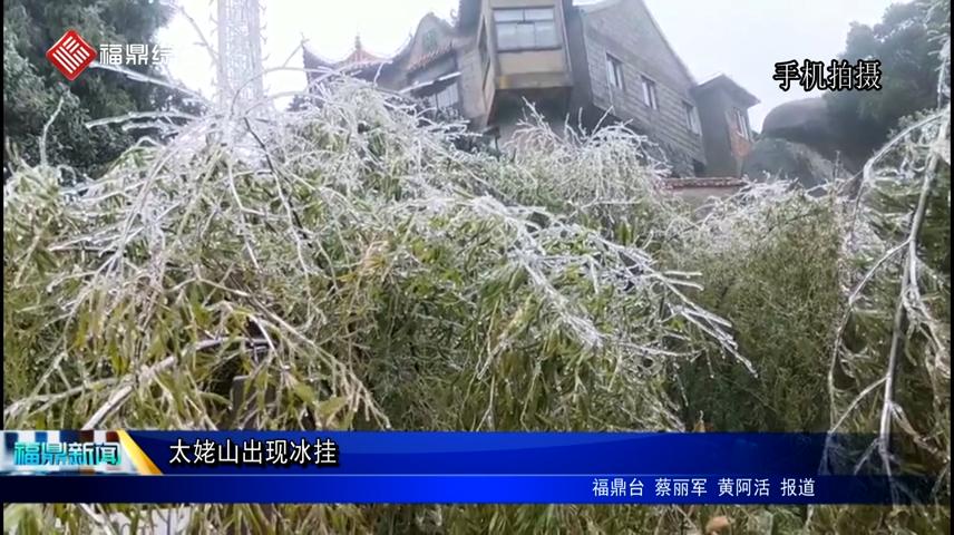 太姥山出现冰挂