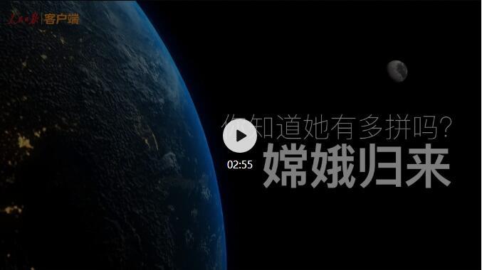 """""""嫦娥""""回家,总共分几步?"""