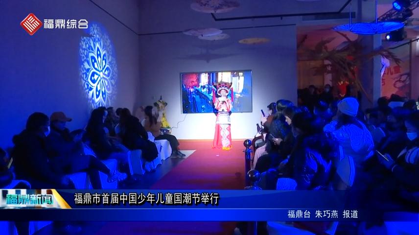 福鼎市首届中国少年儿童国潮节举行