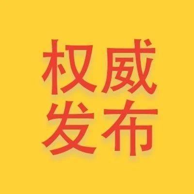福鼎市第十七届人民代表大会第五次会议时间定了!