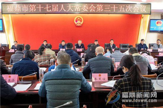 福鼎市第十七届人大常委会第三十五次会议召开