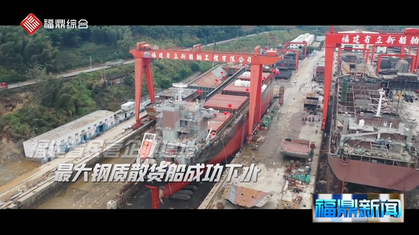 【短视频】--福建省民营企业建造的最大钢质散货船成功下水