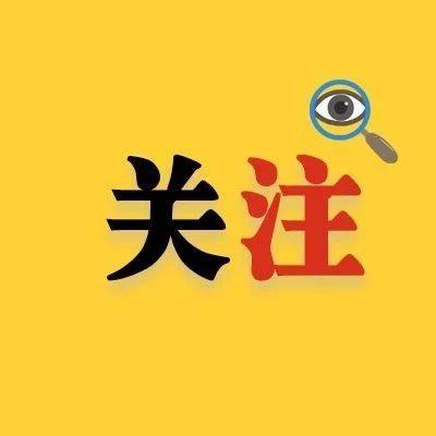 福建省疾控中心最新发布!