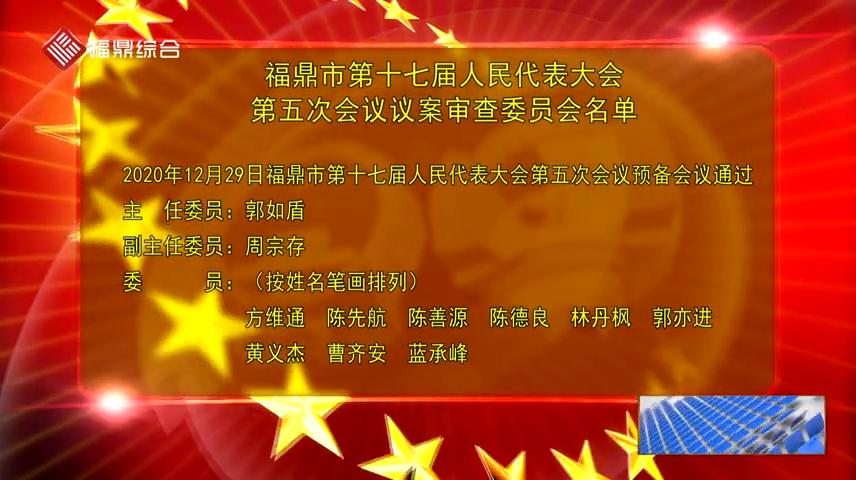 字幕:福鼎市第十七届人民代表大会第五次会议议案审查委员会名单