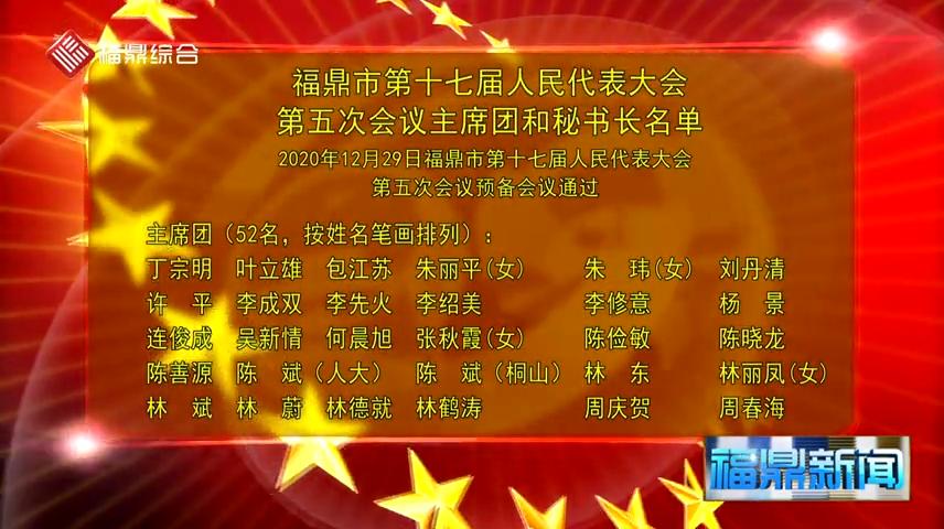 字幕:福鼎市第十七届人民代表大会第五次会议主席团和秘书长名单