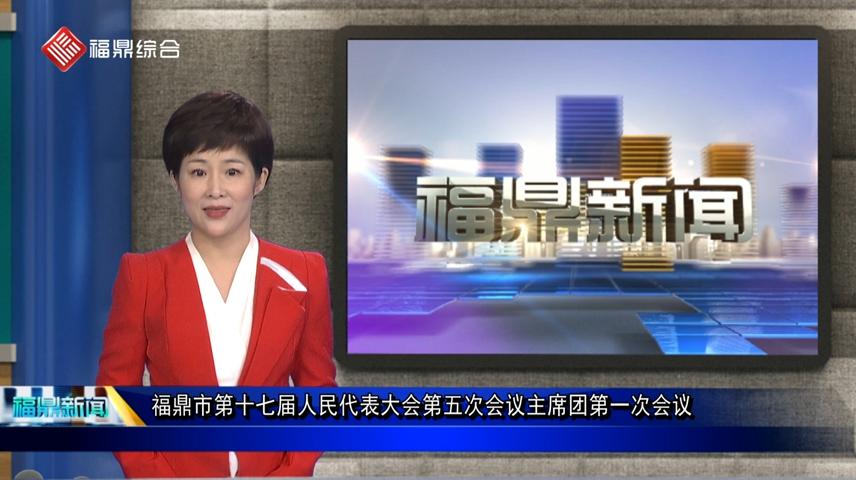 口播:福鼎市第十七届人民代表大会第五次会议主席团第一次会议