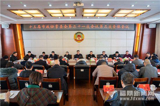 十三届市政协常委会第二十一次会议第二次全体会议召开