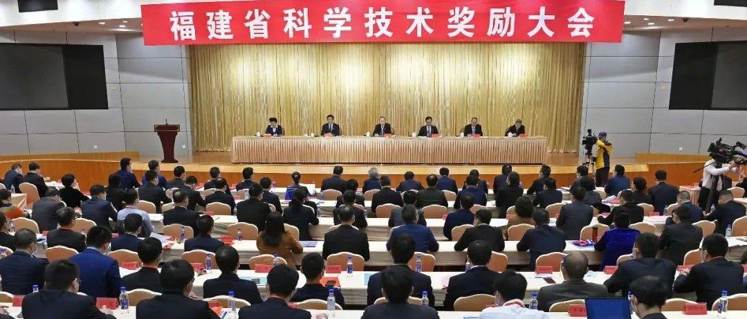 福建省科学技术奖励大会在榕举行