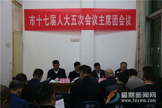 市十七届人大五次会议召开主席团第一次会议