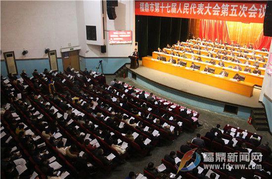 市十七届人大五次会议举行第二次全体会议
