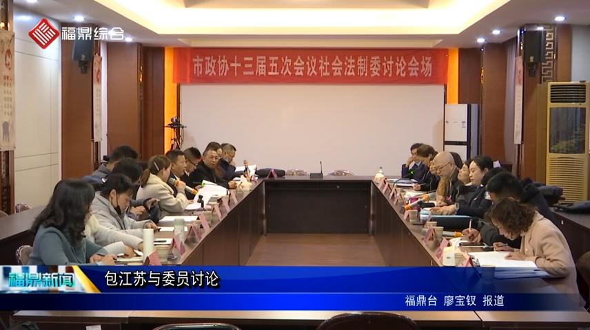 包江苏与委员讨论