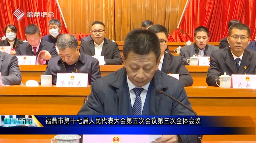 福鼎市第十七届人民代表大会第五次会议闭幕