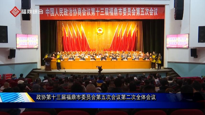 政协第十三届福鼎市委员会第五次会议闭幕