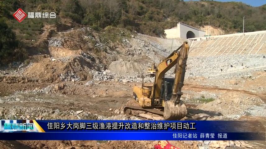 佳阳乡大岗脚三级渔港提升改造和整治维护项目动工