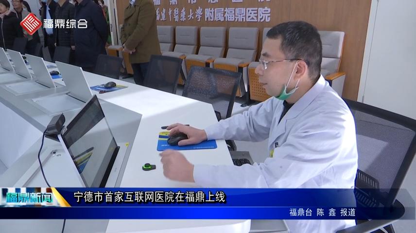 宁德市首家互联网医院在福鼎上线