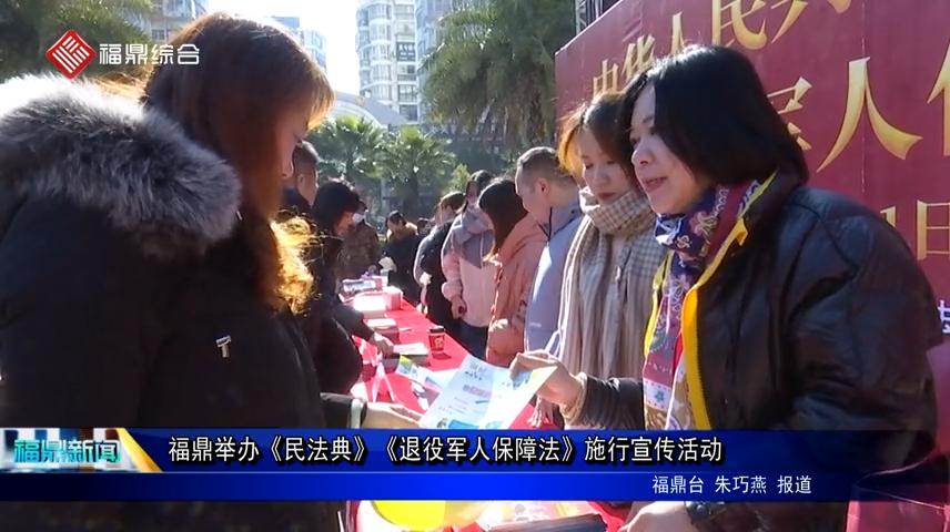 福鼎举办《民法典》《退役军人保障法》施行宣传活动