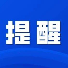 记得绕行!1月10日,八杨公路石头尾段道路限制通行