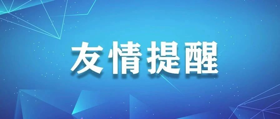 福鼎市应对新冠肺炎疫情防控指挥部致福鼎市民的一封信