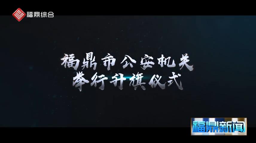 """【短视频】--首个""""中国人民警察节"""",福鼎公安局举行升警旗仪式"""