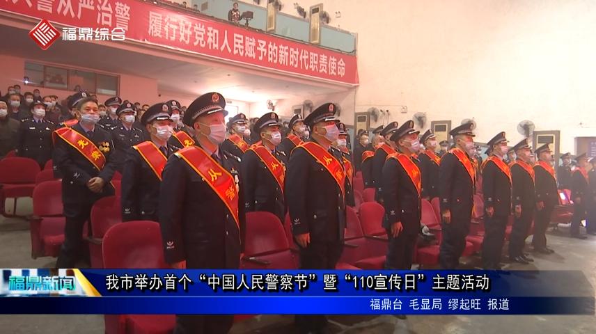 """我市举办首个""""中国人民警察节""""暨""""110宣传日""""主题活动"""