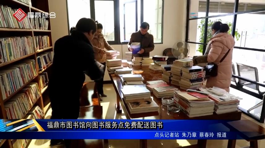 福鼎市图书馆向图书服务点免费配送图书