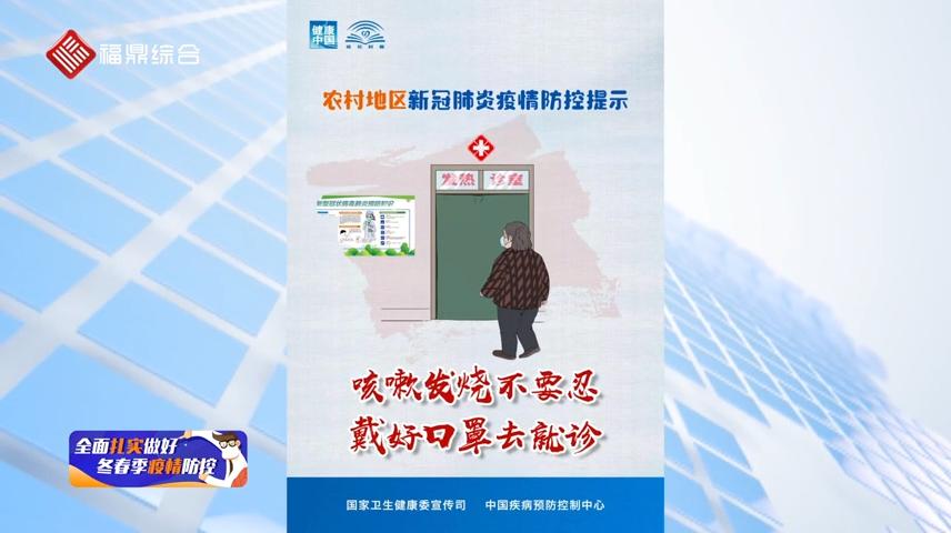 【小贴士】——农村地区新冠肺炎疫情防控提示